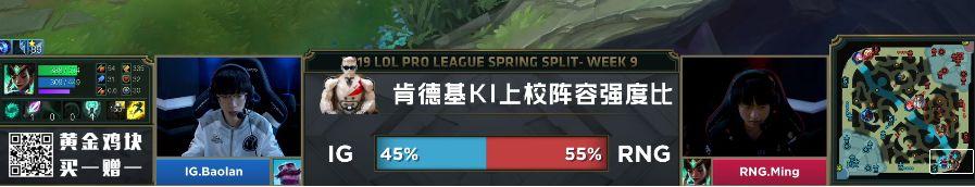 【战报】凯南完美开团逆转局势,IG2-1击败RNG拿下比赛