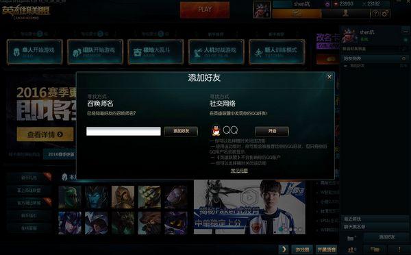 """""""皮城警备""""开启QQ推荐好友功能"""